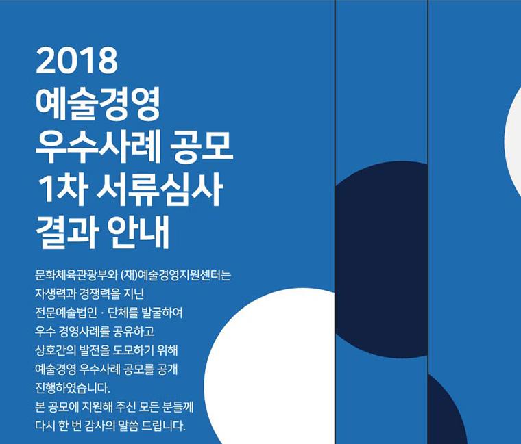 2018 예술경영 우수사례 공모 1차 서류심사 결과 안내