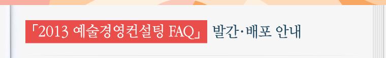 「2013 예술경영컨설팅 FAQ」발간·배포 안내