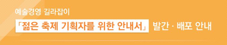 예술경영 길라잡이「젊은 축제 기획자를 위한 안내서」발간•배포 안내