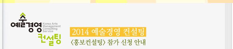<2014 홍보컨설팅> 참가신청 안내