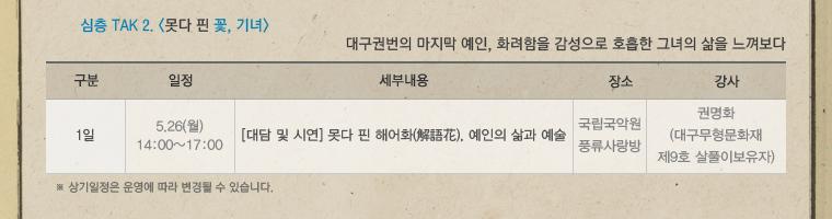 심층 TAK2. 못다 핀 꽃, 기녀