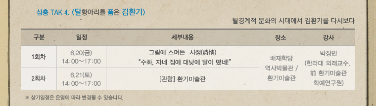 심층 TAK4. 달항아리를 품은 김환기
