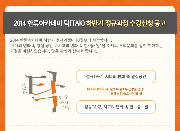 2014한류아카데미 탁(TAK) 하반기 정규과정 수강신청 공고