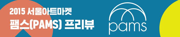 2015 서울아트마켓 팸스(PAMS) 프리뷰