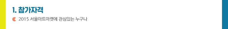 1.참가자격 / 2015 서울아트마켓에 관심있는 누구나