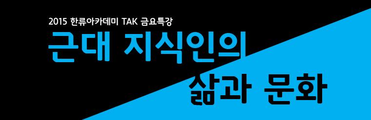 2015 한류아카데미 TAK. 금요특강/근대 지식인의 삶과 문화