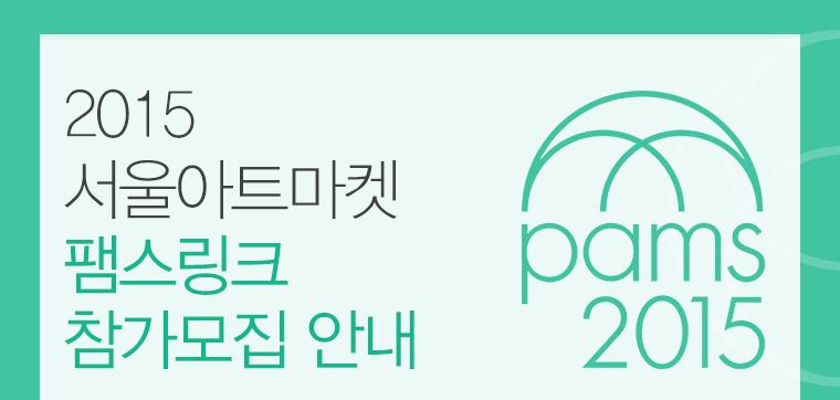 2015 서울아트마켓 팸스링크 참가모집 안내