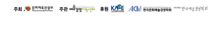 주최:문화체육관광부/주관:예술경영지원센터/후원:kace, 한국문화예술경영학회,재단법인 한국예술경영학회