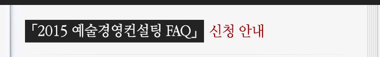 「2015 예술경영컨설팅 FAQ」신청 안내