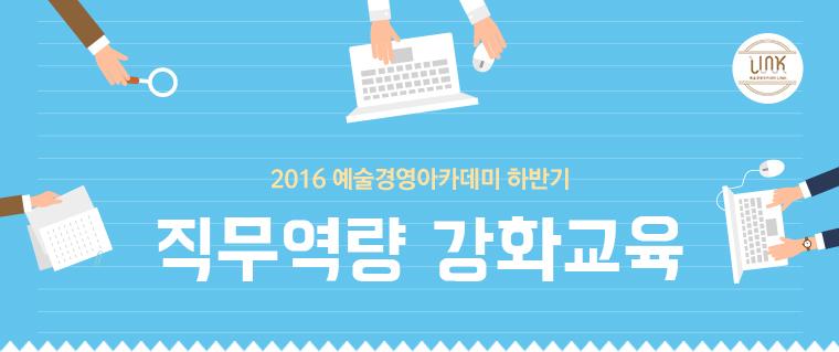 2016 예술경영아카데미 하반기 교육과정 안내