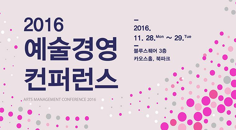 2016 예술경영 컨퍼런스/2016. 11. 28. mon ~ 29. tue/블루스퀘어 3층 카오스홀, 북파크
