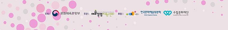 주최:문화체육관광부, 주관:예술경영지원센터, 후원:한국문화예술위원회,수림문화재단