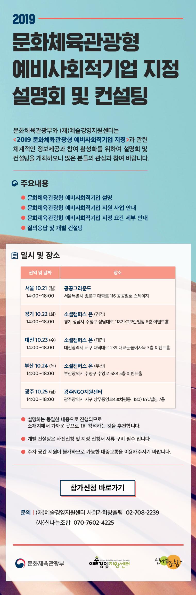 문화_예비_설명회 배너