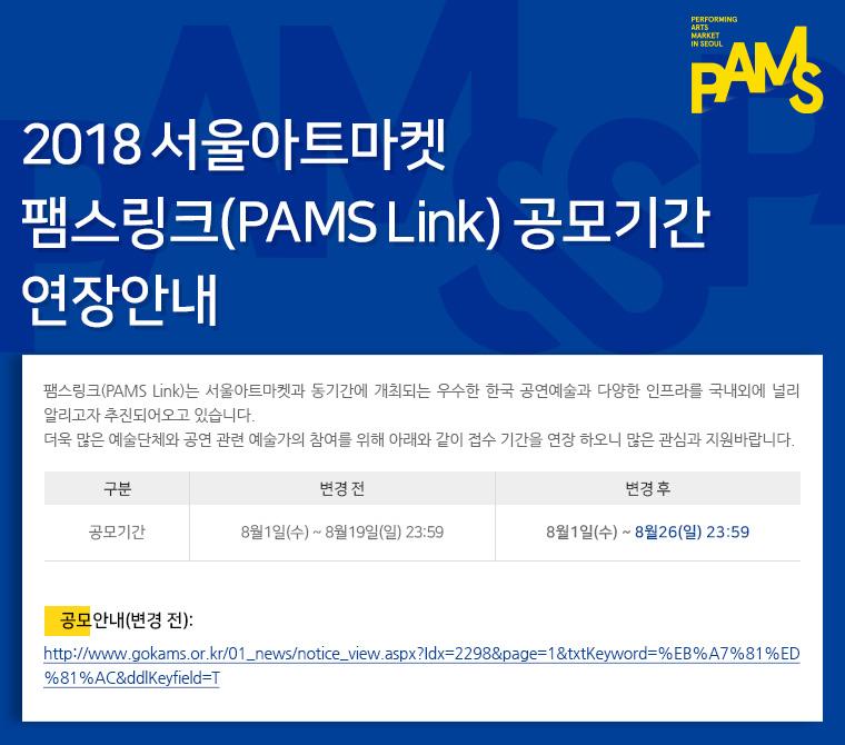 2018 서울아트마켓 팸스링크(PAMS Link) 공모기간 연장안내