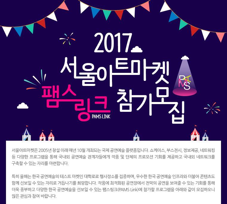2017 서울아트마켓 팸스링크* (PAMS Link) 참가모집