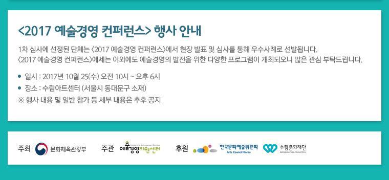 <2017 예술경영 컨퍼런스> 행사 안내/주최, 주관, 후원