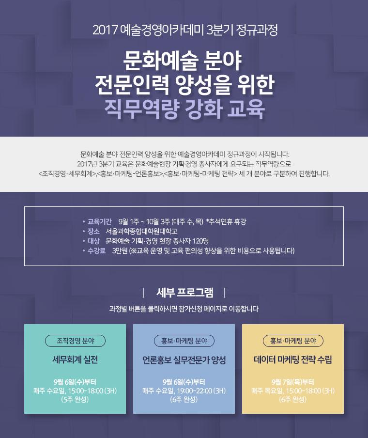 2017 예술경영아카데미 3분기 정규과정
