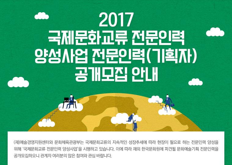 2017 국제문화교류 전문인력 양성사업 전문인력(기획자) 공개모집 안내