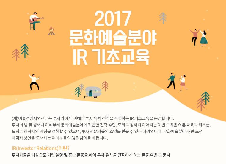 2017 臾명솕?덉닠遺꾩빞 IR 湲곗큹援먯쑁
