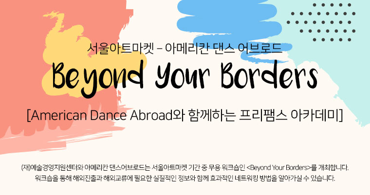 Beyond Your Borders