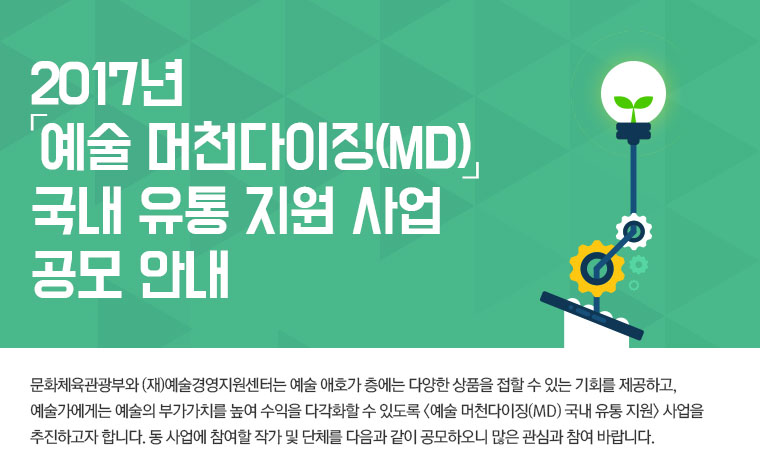 2017 예술 머천다이징(MD) 국내외 유통 지원 사업 국내 유통 공모 안내