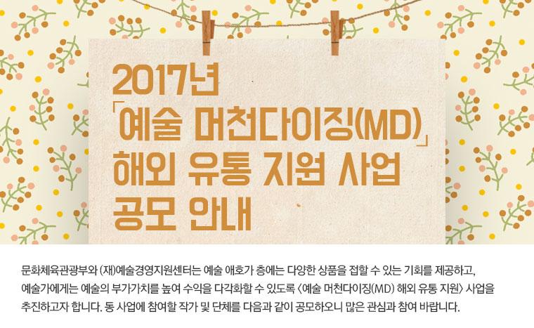 2017 예술 머천다이징(MD) 해외 유통 지원 사업 공모 안내
