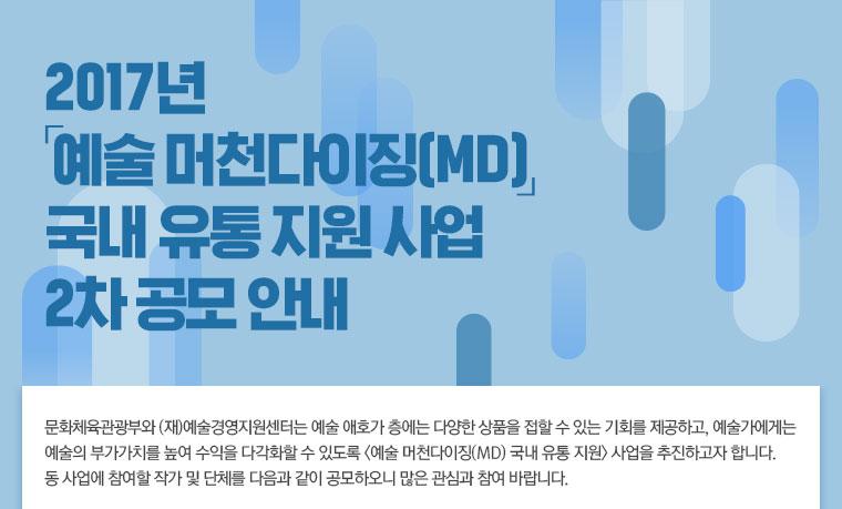 2017 예술 머천다이징(MD) 국내외 유통 지원 사업 국내 유통 2차 공모 안내