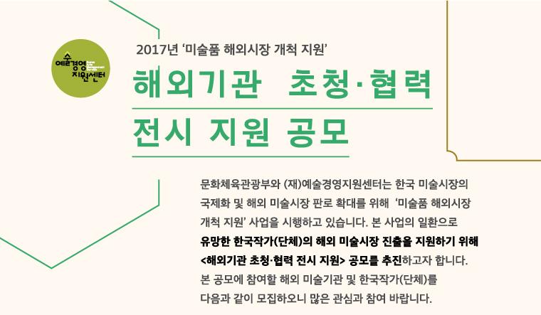 2017년 '미술품 해외시장 개척지원' 해외기관 초청 협력 전시 지원 공모