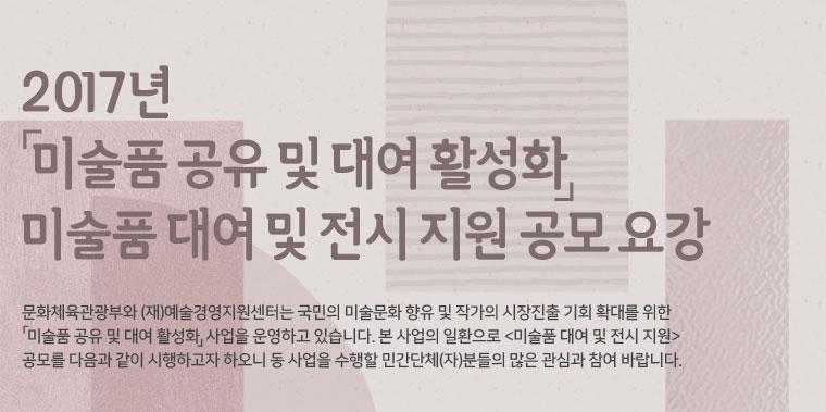 2017 미술품 대여 및 전시 지원 공모 안내이미지1