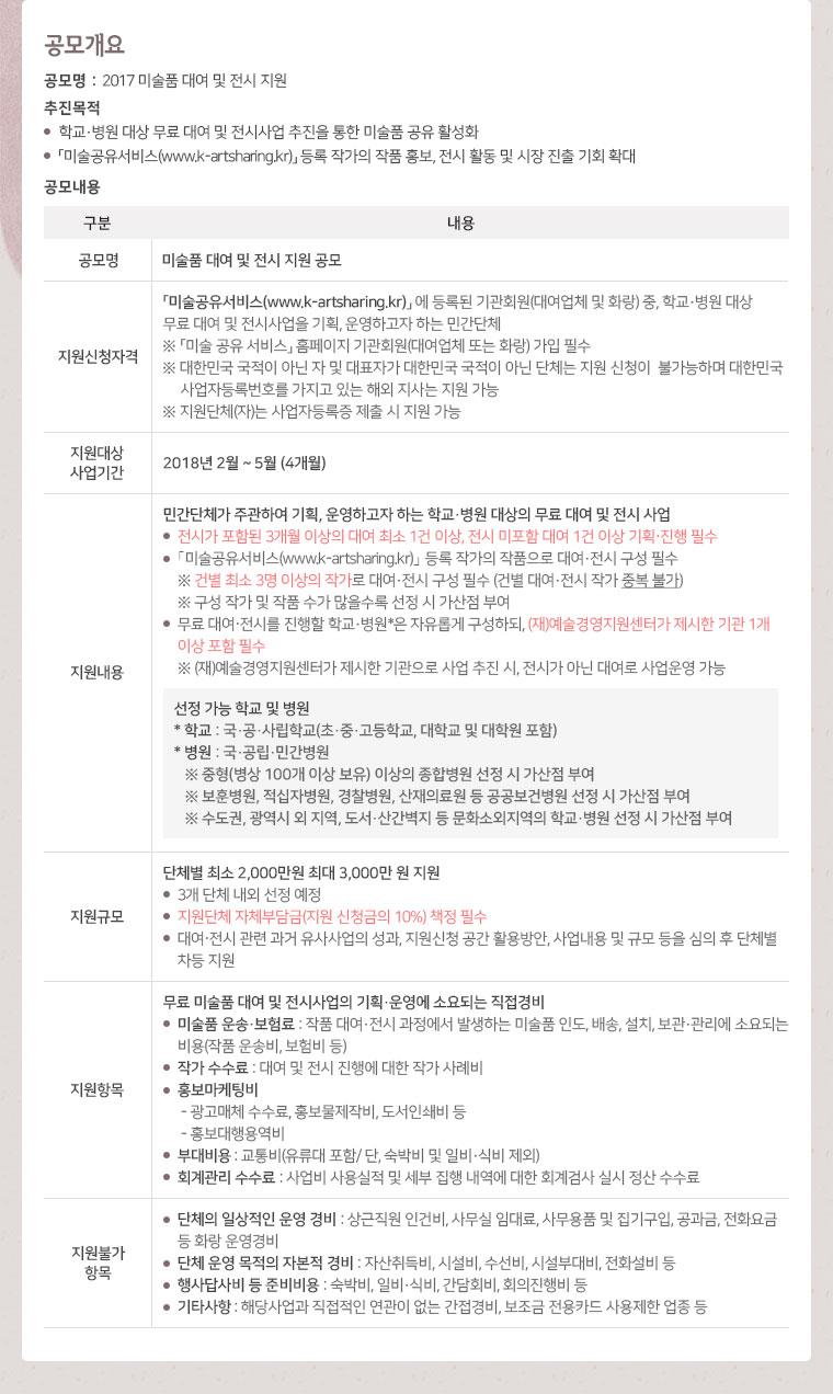 2017 미술품 대여 및 전시 지원 공모 안내이미지2