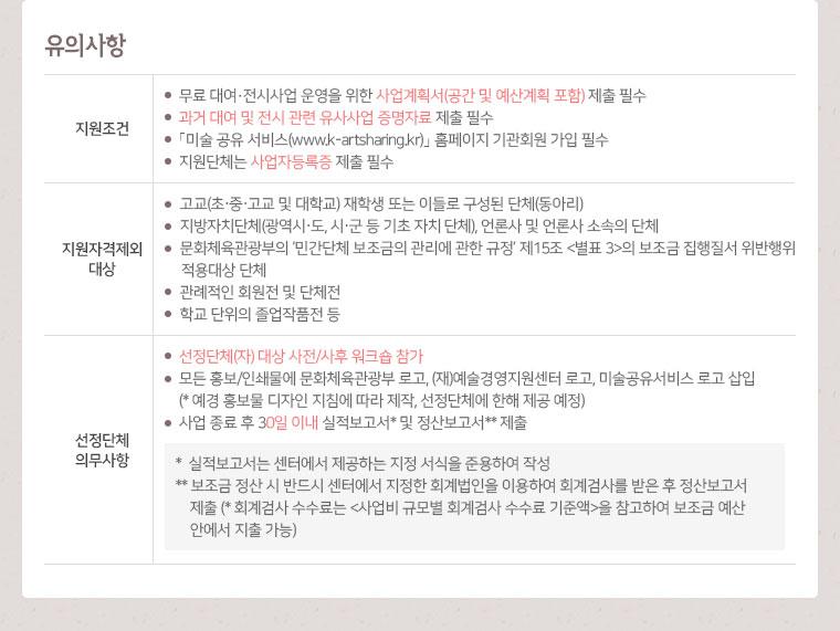 2017 미술품 대여 및 전시 지원 공모 안내이미지4