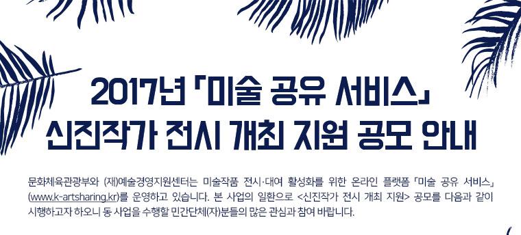 2017 미술공유서비스 <신진작가 전시 개최 지원> 공모 안내이미지1