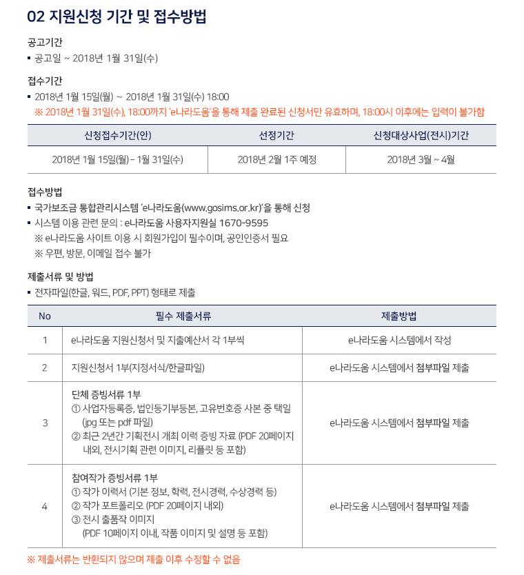 2017 미술공유서비스 <신진작가 전시 개최 지원> 공모 안내이미지3