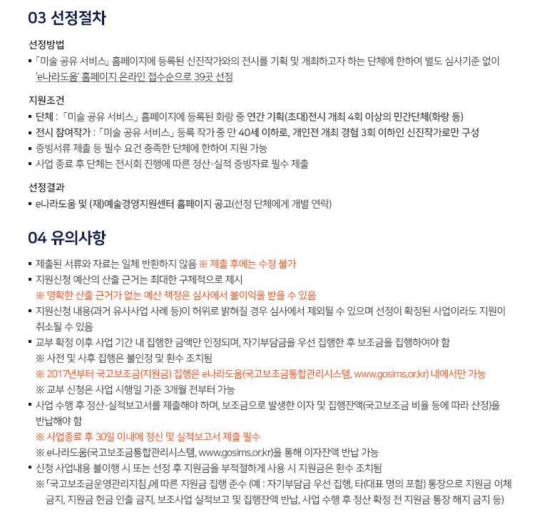 2017 미술공유서비스 <신진작가 전시 개최 지원> 공모 안내이미지4