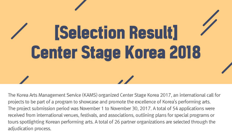 [Selection Result] Center Stage Korea 2018