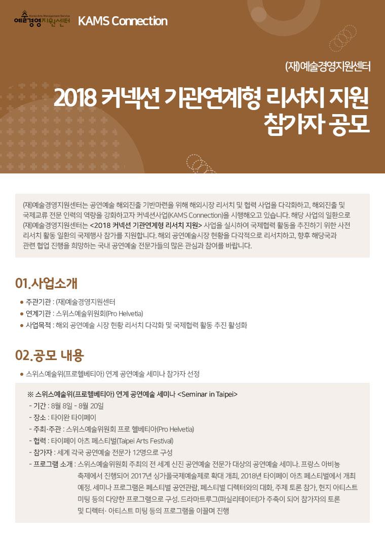 2018년 커넥션 사업 공모 지원신청 안내