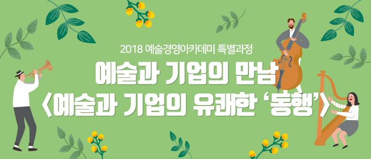 2018 예술경영아카데미 특별과정