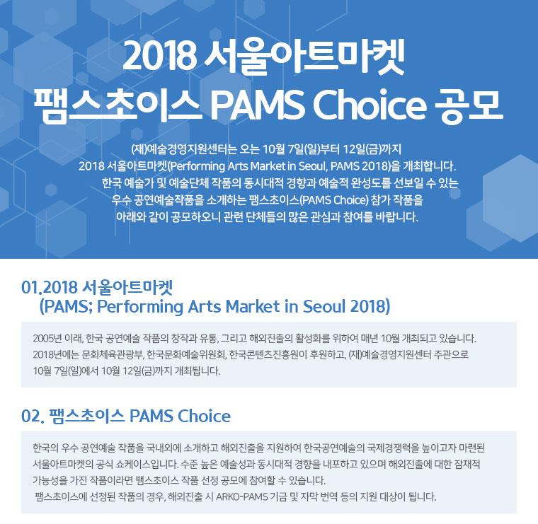 2018 서울아트마켓 팸스초이스 PAMS Choice 공모 / 01.2018 서울아트마켓 / 02.팸스초이스 PAMS Choice