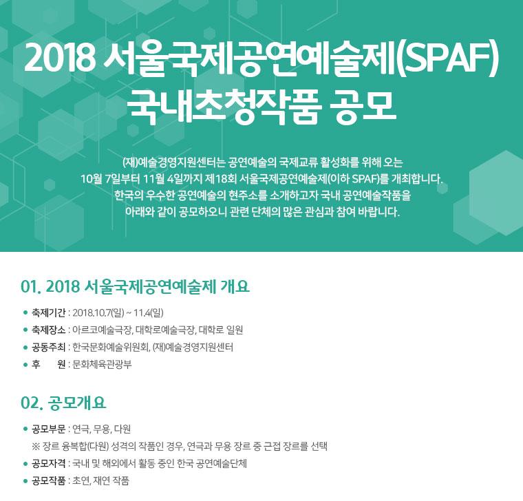 2018 서울국제공연예술제(SPAF) 국내초청작품 공모이미지1