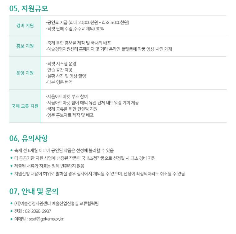2018 서울국제공연예술제(SPAF) 국내초청작품 공모이미지3