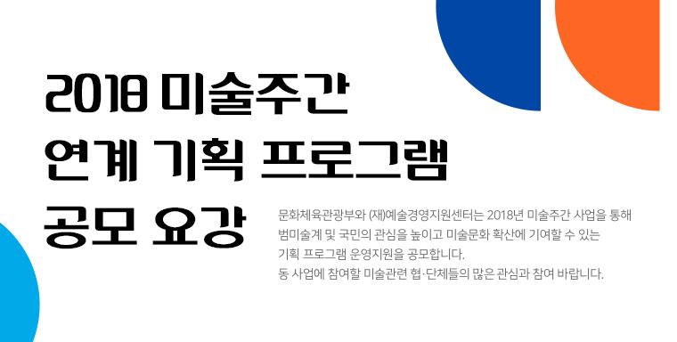 『2018 미술주간 연계 기획 프로그램』 공모이미지1