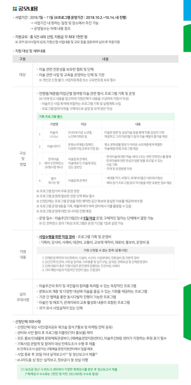 『2018 미술주간 연계 기획 프로그램』 공모이미지3