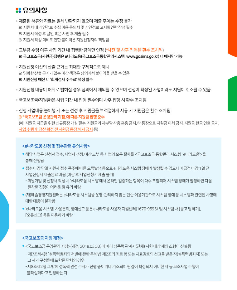 『2018 미술주간 연계 기획 프로그램』 공모이미지7