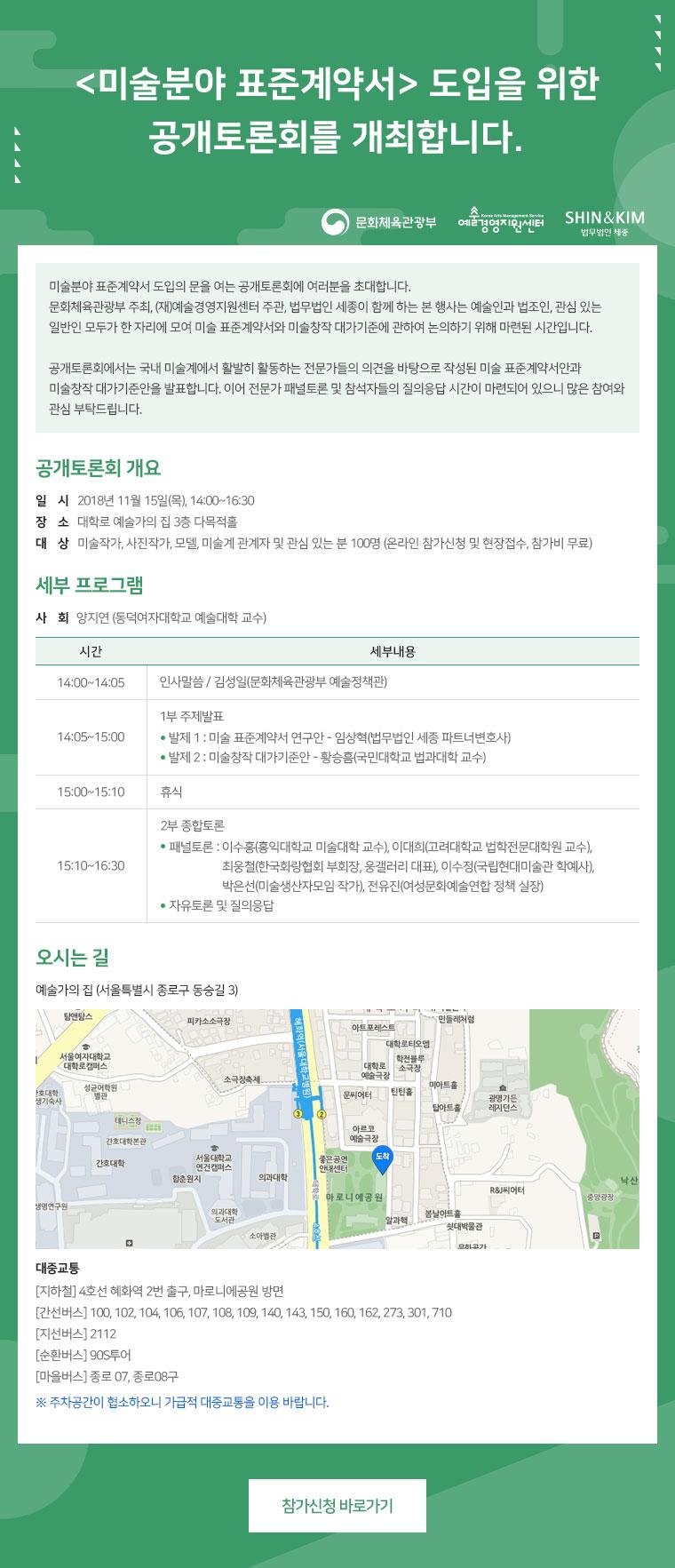 미술분야 표준계약서 도입을 위한 공개토론회 개최