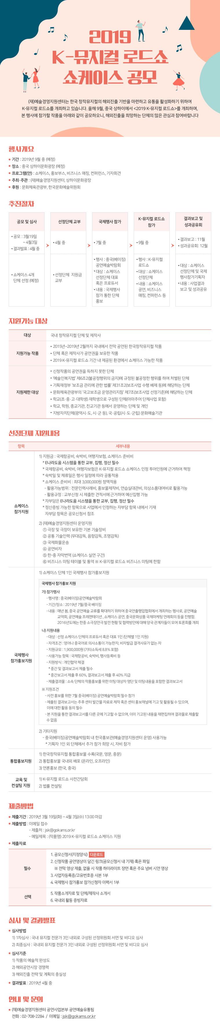 2019 K-뮤지컬 로드쇼 쇼케이스 공모