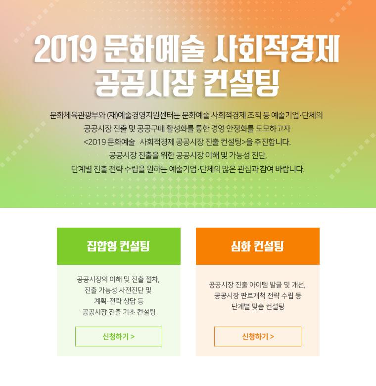 2019 臾명솕?덉닠 ?ы쉶?곴꼍??怨듦났?쒖옣吏꾩텧 而⑥꽕?? border=