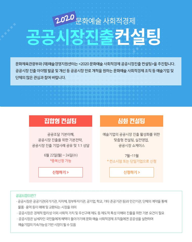 2019 문화예술 사회적경제 공공시장진출 컨설팅