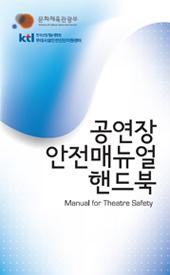 『<span style='font-style:normal;background-color:#ffdf9a'>공연장 안전</span>매뉴얼 핸드북』, 한국산업기술시험원 무대시설안전진단지원센터, 2010