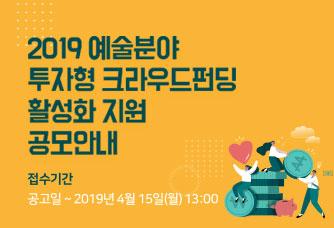 2019 예술분야 투자형 크라우드펀딩 활성화 지원 공모안내