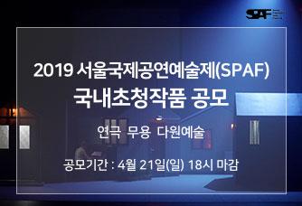 2019 서울국제공연예술제(SPAF) 국내초청작품 공모